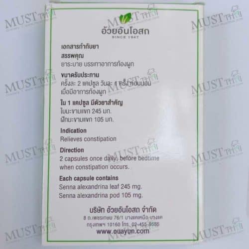 Senna Capsule - OuayUnOsoth (10Capsule)
