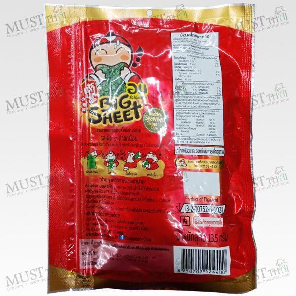 Korean Style Baked Seaweed Big Sheet Hot&Spicy Flavour Tao Kae Noi