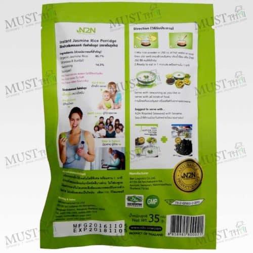 Predigested Complex Carbohydrate lnstant Jasmine Rice Porridge Original Flavor – N2N (35g)