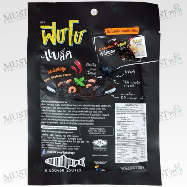 Fisho Black Spicy Seafood Flavour Fish Snack 25g