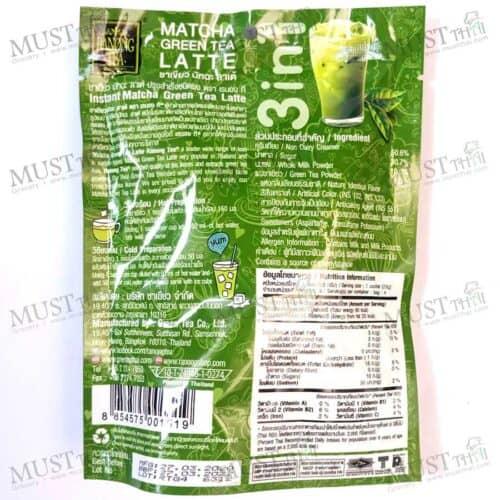 Ranong Tea 3in1 Matcha-Latte Green Tea 80g 20g x 4Sachets