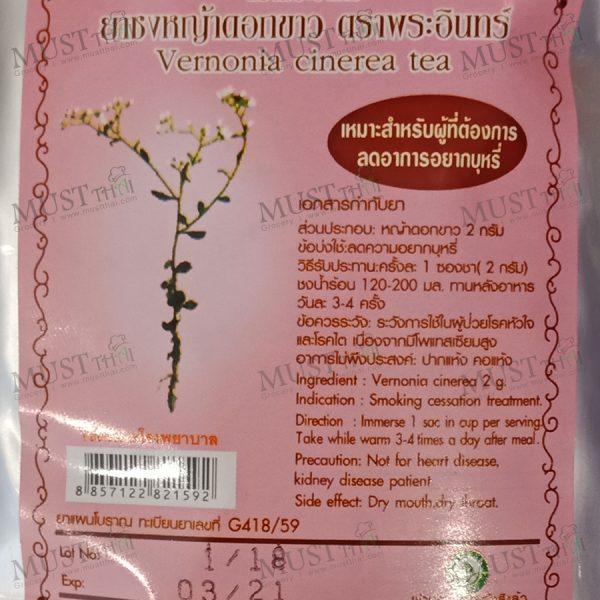 Vernonia cinerea tea, Less helps smokers to quit smoking.
