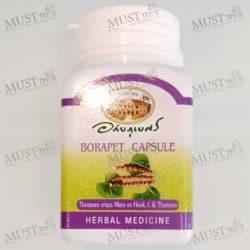 Abhaibhubejhr Borapet Tinospora crispa Miers 70 capsule