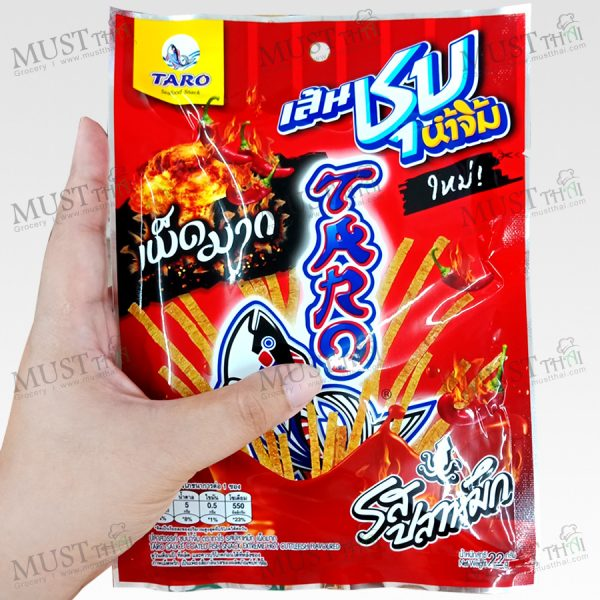 Taro Sauce Coated Fish Snack Extreme Hot Cuttlefish Flavoured 22 g