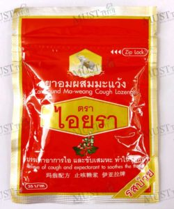 IYARA Thai herb ma-weang lozenges Plum Flavor 15 Tablets