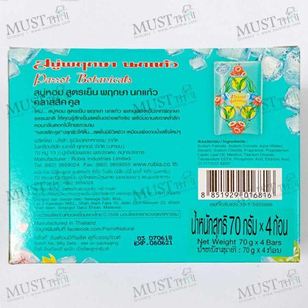 Parrot soap Thai botanical fragrance classic cool 4 bar