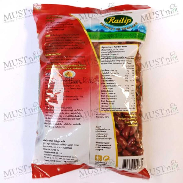 Raitip Red Kidney Bean 500g