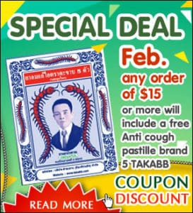 Anti cough pastille brand 5 TAKABB