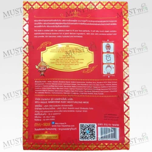 Ramayana ruby moisturizing mask