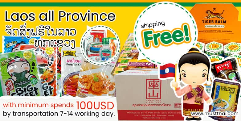 Thai grocery online. Free Shipping to Laos