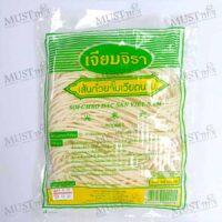 Jiem Jira Vietnamese Rice Noodles 120g