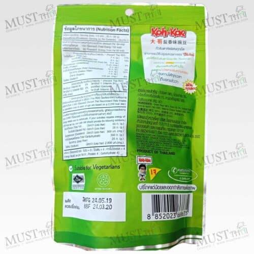 Koh Kae Green Peas with Salt Healthy Snack 160g.